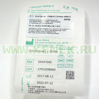 B.Braun Surecan Safety II Игла-бабочка 20G (0,9 х 20 мм), без Y-коннектора