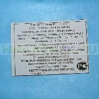 Гекса Простыня нестерил., спанбонд ламинированный, плотность 40, размер 80х200 (голубая) [10шт/уп]