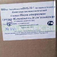 Гекса Носки одноразовые, спанбонд, плотность 20, белые, без упаковки [500пар/кор]