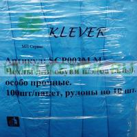 """Клевер Бахилы """"Особо прочные"""", полиэтилен, гладкие, пл.3.0 (в рулонах), 100шт/уп"""